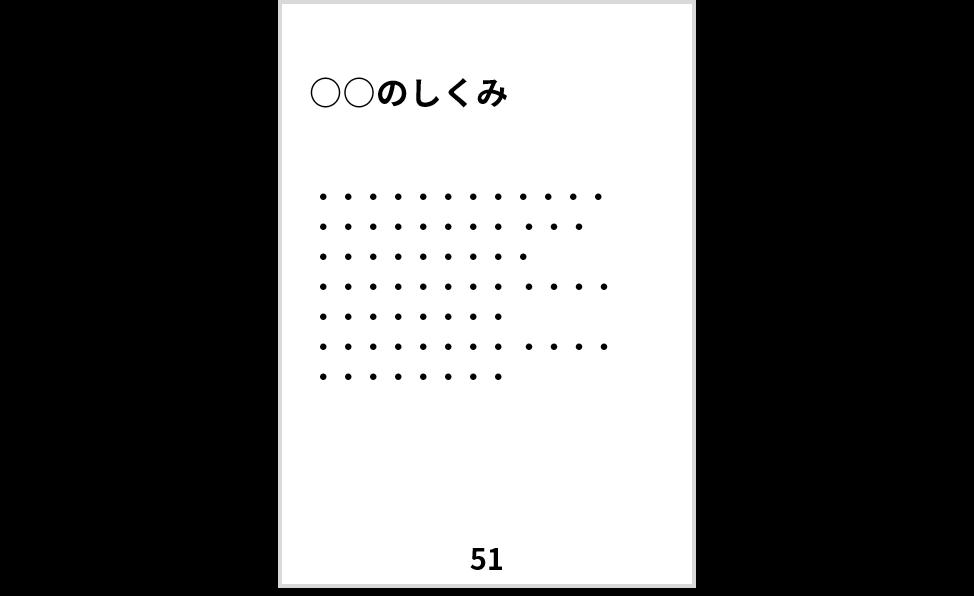 電子ファイル(○○のしくみと書かれた51ページ目)