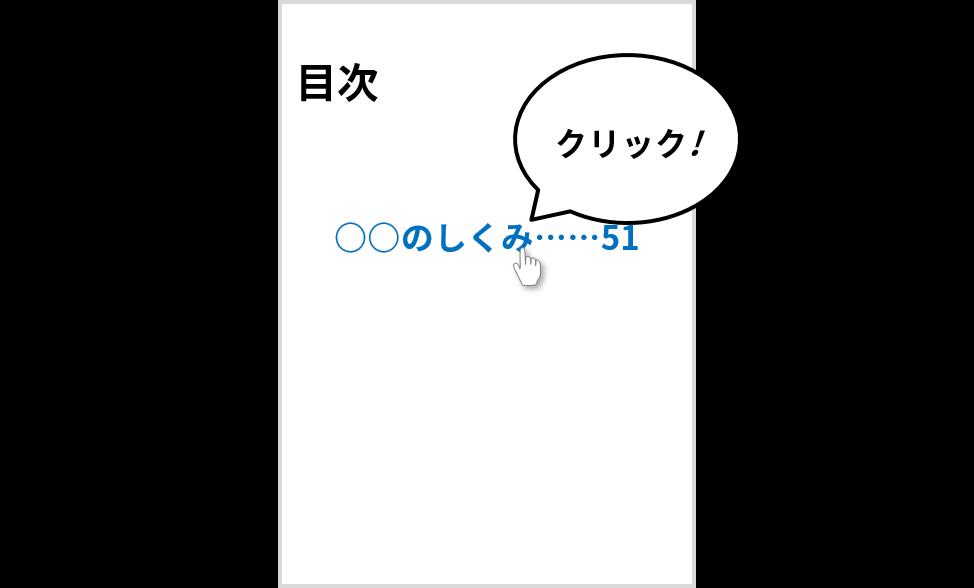 電子ファイルの目次(○○のしくみがリンクになっている)