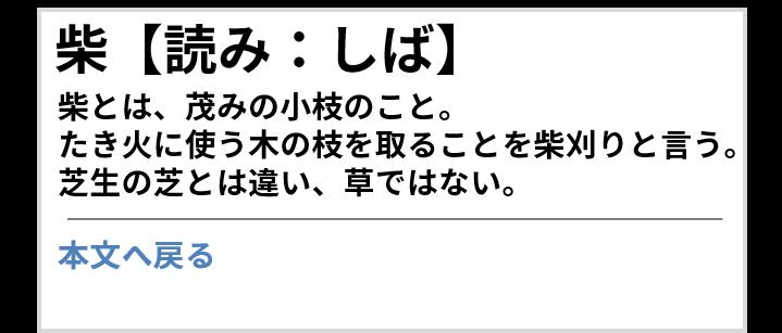 柴の説明ページ