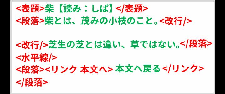 柴の説明ページのHTML
